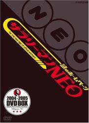 : 謎のホームページ サラリーマンNEO DVD-BOX