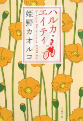 姫野 カオルコ: ハルカ・エイティ (文春文庫)