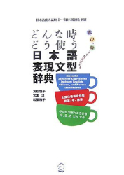 友松 悦子: どんな時どう使う 日本語表現文型辞典