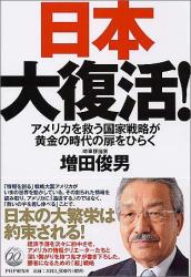 増田 俊男: 日本大復活