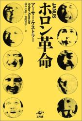 アーサー・ケストラー: ホロン革命
