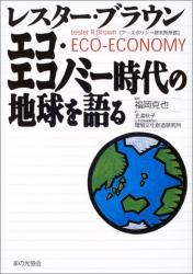 レスター ブラウン: エコ・エコノミー時代の地球を語る