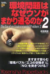 武田邦彦: 環境問題はなぜウソがまかり通るのか2 (Yosensha Paperbacks)