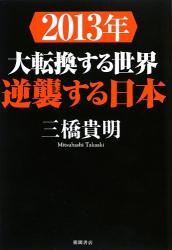 三橋貴明: 2013年 大転換する世界 逆襲する日本