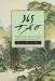 Ming-Dao Deng: 365 Tao: Daily Meditations