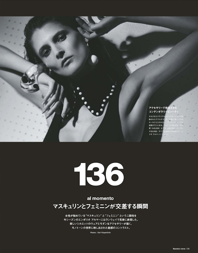 NUMERO TOKYO Marie Piovesan in Al Momento by Olaf Wipperfurth. Yoshiko Kishimoto, September 2014, www.imageamplified.com, Image Amplified