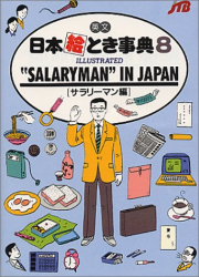 "Japan Travel Bureau: Japan in Your Pocket: ""Salaryman"" in Japan No. 8 (Eibun Nihon Etoki Jiten)"