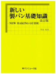 竹谷 光司: 新しい製パン基礎知識