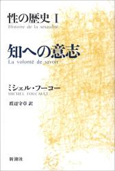 ミシェル フーコー: 知への意志 (性の歴史)