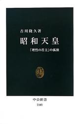古川 隆久: 昭和天皇―「理性の君主」の孤独 (中公新書)