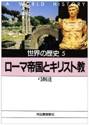 弓削 達: 世界の歴史〈5〉ローマ帝国とキリスト教 (河出文庫)