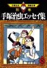 手塚 治虫: 手塚治虫エッセイ集 (8) (手塚治虫漫画全集 (398別巻16))