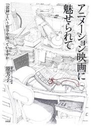 原 芳子: アニメーション映画に魅せられて