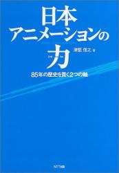 津堅 信之: 日本アニメーションの力―85年の歴史を貫く2つの軸