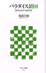 海部 美知: パラダイス鎖国 忘れられた大国・日本 (アスキー新書 54)