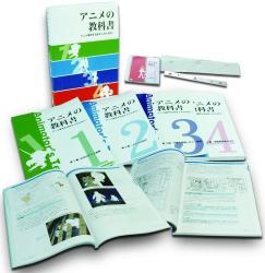アニメ人材育成・教育プログラム委員会: アニメの教科書