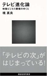 境 真良: テレビ進化論  (講談社現代新書 1938)