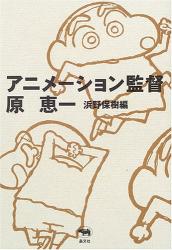 浜野保樹編: アニメーション監督 原恵一