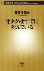 岡田斗司夫: オタクはすでに死んでいる (新潮新書 258)