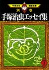手塚 治虫: 手塚治虫エッセイ集 (7) (手塚治虫漫画全集 (397別巻15))