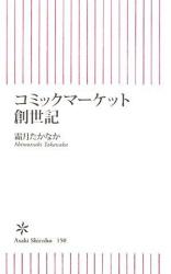 霜月 たかなか: コミックマーケット創世記 (朝日新書)