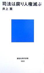 井上 薫: 司法は腐り人権滅ぶ