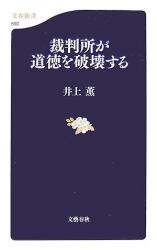 井上 薫: 裁判所が道徳を破壊する (文春新書 590)