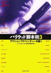 ニール・D. ヒックス: ハリウッド脚本術〈3〉アクション・アドベンチャーを書く