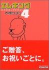 大橋 ツヨシ: エレキング 4 (4)