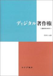名和 小太郎: ディジタル著作権