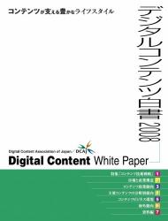 財団法人デジタルコンテンツ協会: デジタルコンテンツ白書(2008)