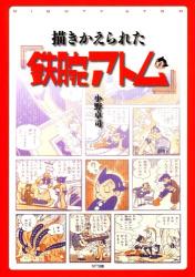 小野 卓司: 描きかえられた『鉄腕アトム』