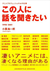 小黒 祐一郎: この人に話を聞きたい アニメプロフェッショナルの仕事 1998-2001