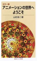 山村 浩二: アニメーションの世界へようこそ―カラー版 (岩波ジュニア新書)