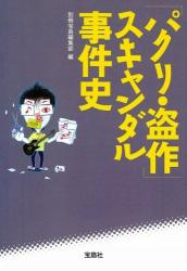 : パクリ・盗作 スキャンダル事件史 (宝島SUGOI文庫 A へ 1-83)