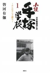 皆河 有伽: 日本動画興亡史 小説手塚学校 1 ~テレビアニメ誕生~