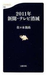 佐々木 俊尚: 2011年新聞・テレビ消滅 (文春新書)
