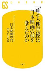 : 「踊る大捜査線」は日本映画の何を変えたのか (幻冬舎新書)