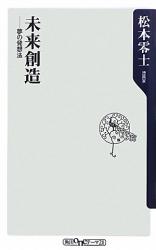 松本 零士: 未来創造  夢の発想法 (角川oneテーマ21)