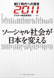 : 新IT時代への提言2011 ソーシャル社会が日本を変える