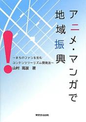 山村高淑: アニメ・マンガで地域振興