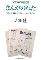 六田 登: マンガの方法論3 マンガのネタ 1 (コミック)