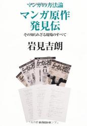 岩見 吉朗: マンガの方法論 マンガ原作発見伝 (コミック)