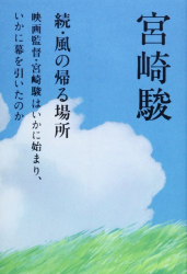 宮崎 駿: 続・風の帰る場所―映画監督・宮崎駿はいかに始まり、いかに幕を引いたのか