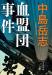 中島 岳志: 血盟団事件 (文春文庫)