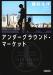 藤井 太洋: アンダーグラウンド・マーケット (朝日文庫)