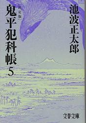 池波 正太郎: 決定版 鬼平犯科帳 (5) (文春文庫)
