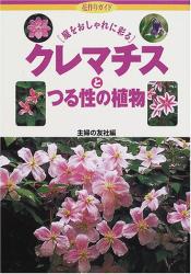 主婦の友社: クレマチスとつる性の植物―庭をおしゃれに彩る
