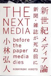 小林弘人: 新世紀メディア論-新聞・雑誌が死ぬ前に