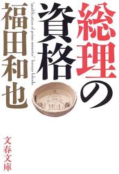 福田 和也: 総理の資格